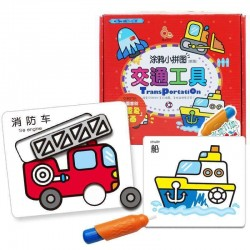 Quway Magic Water Colouring Puzzle - Transportation
